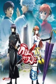 مترجم Gintama: The Final Chapter – Be Forever Yorozuya مشاهدة فيلم 2013