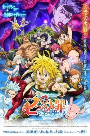 The Seven Deadly Sins: Prisoners of the Sky مشاهدة فيلم