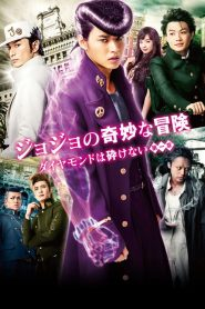 مشاهدة فيلم JoJo's Bizarre Adventure: Diamond Is Unbreakable مترجم