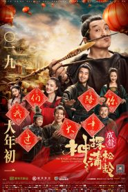 مشاهدة فيلم The Knight of Shadows: Between Yin and Yang مترجم