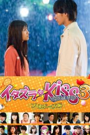 مشاهدة فيلم Mischievous Kiss The Movie: Propose مترجم
